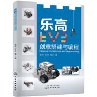 乐高EV3创意搭建与编程,袁中果,宋丹丹,薄胜,化学工业出版社【质量保障放心购买】