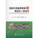 脱硫石膏晶须制备与稳定化一体技术