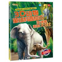 3D动物童话科普绘本*亚洲象 雨林大力士