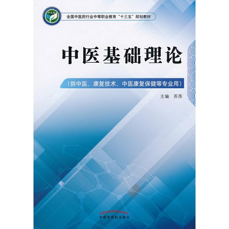 中医基础理论——中职十三五规划教材