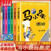 马小跳玩数学(共6册) 签名本 正版杨红樱系列书 好奇眼睛看世界淘气包马小跳玩数学系列1-2-3-4-5-6年级全6册升