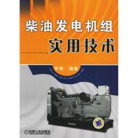 【旧书二手书9成新】 柴油发电机组实用技术