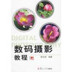 数码摄影教程,颜志刚 著作,复旦大学出版社,9787309038927