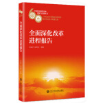 全面深化改革进程报告,石良平,沈开艳等,上海社会科学院出版社,9787552008654