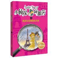 埃菲尔铁塔案 史蒂夫・史蒂文森 著,子语 译 华夏出版社 9787508085036