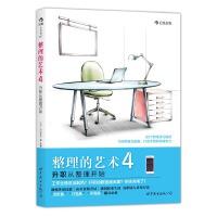 """整理的艺术4:升职从整理开始:风靡日本的超高效职场学习法、""""穷忙族""""""""月光族""""翻身必备"""