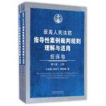 最高人民法院指导性案例裁判规则理解与适用・担保卷