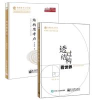 结构思考系列(结构思考力+透过结构看世界)(套装共2册)