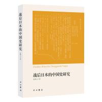 战后日本的中国史研究
