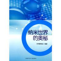 【二手书8成新】纳世界的奥秘 出版社:上海科学技术文献出版社 上海科学技术文献出版社