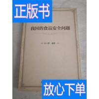 [二手旧书9成新]我国的食品安全问题 /杜立群 中国财政经济出版社
