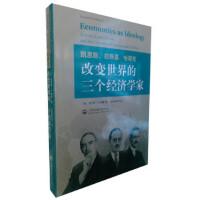 凯恩斯、拉斯基、哈耶克:改变世界的三个经济学家 [美] 肯尼斯・R.胡佛,启蒙编译所 上海社会科学院出版社 97875