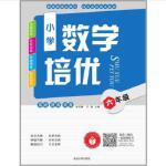 延大兴业传媒 小学数学培优 6年级,耿莉娜,王渤 编,延边大学出版社,9787568864602