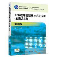 可编程序控制器技术及应用 (欧姆龙机型)第3版 戴一平 机械工业出版社 9787111606024 新华书店 正版保障