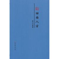 四面八方,韩少功 著,海天出版社,9787550720077【正版图书 质量保证】