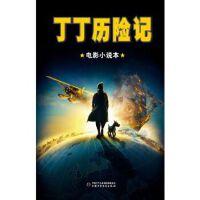 丁丁历险记:电影小说本 亚力克斯・欧文 中国少年儿童出版社 9787514804072
