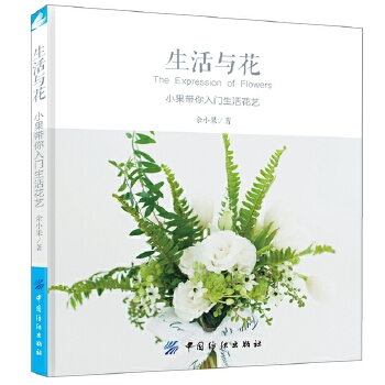 小果带你入门生活花艺(pdf+txt+epub+azw3+mobi电子书在线阅读下载)