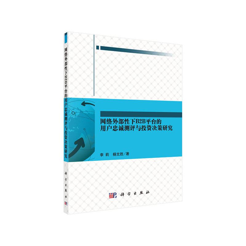 网络外部性下B2B平台的用户忠诚测评与投资决策研究