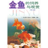 金鱼的饲养与观赏(第三版)