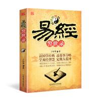 正版 易经警世录 于中华 提供了一个识破天机的诀窍 梳理千头万绪的现状 人文思想 哲学思辨对《易经》六十四卦进行思考和