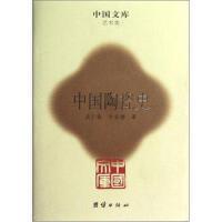 【正版书籍】中国文库:中国陶瓷史 团结出版社