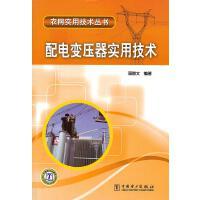农网实用技术丛书 配电变压器实用技术,国智文著,中国电力出版社,
