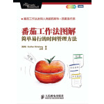 番茄工作法图解:简单易行的时间管理方法(电子书)