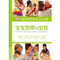 DK科学育儿小百科―宝宝哭闹与安抚