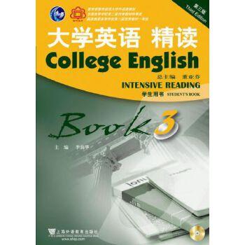 大学英语精读(附光盘第3版学生用书3) 精读3