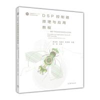 DSP控制器原理与应用教程--基于TMS320F28335 & CCS5