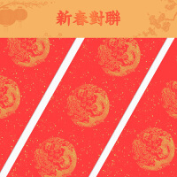 南国书香 2019年红纸春节对联纸九言十一言字空白手写书法洒金烫金宣纸