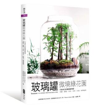玻璃罐微境绿花园 打造自己的拟缩植物园 台版原版 NoamLevy 麦浩斯出版