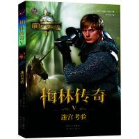 梅林传奇之迷宫考验(亚瑟王传说中的魔法师梅林的少年成长励志故事。青少年必知三大魔法师:哈利?波特,甘道夫,梅林)