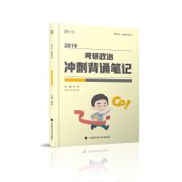 2019考研政治�_刺背�b�P�