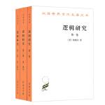 逻辑研究(全两卷三册)(汉译名著本16)