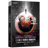 人类基地 刘慈欣 中国当代小说科幻文学沈阳出版社 同时映射出人类社会的结构和未来