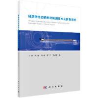 隧道激光扫描形变检测技术及仿真系统 丁涛 等 科学出版社 9787030441195