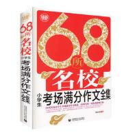 68所名校小学生考场满分作文全集 9787565622403 首都师范大学出版社