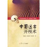[二手旧书9成新]中国远古开颅术 韩康信,谭婧泽,何传坤 9787309051803 复旦大学出版社