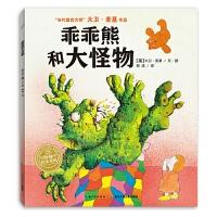 大卫・麦基经典寓言绘本:乖乖熊和大怪物(平)(新版)