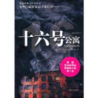 【二手书8成新】十六号公寓 (英)内维尔,金绍禹 上海译文出版社