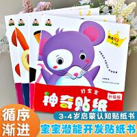 贴纸书2 3岁(8册)儿童贴纸书3-4-5-6岁 我的第一本启蒙认知贴纸书 忙碌的交通工具0-3-6岁儿童早教益智游戏