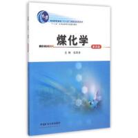 【正版二手书9成新左右】煤化学(第4版 张双全 中国矿业大学出版社