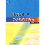 正版书籍 9787040150902 新课程背景下的公共教育学教程 余文森 高等教育出版社