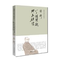 钱穆先生著作系列――八十忆双亲师友杂忆(简体精装)