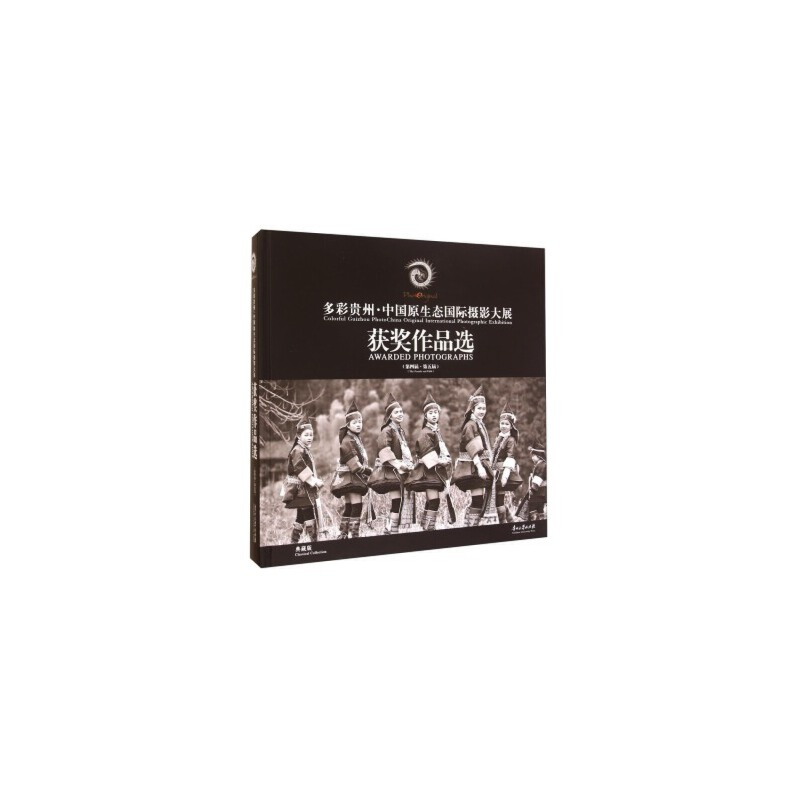 【R3】多彩贵州 中国原生态国际摄影大展获奖作品选(第四届 第五届 典藏版)   贵州大学出版社 贵州大学出版社 9787811267266 亲,全新正版图书,欢迎购买哦!