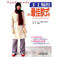 手工编织的款式 9787534567247 (日)《爱编之》编写组;赵茜暖 江苏科学技术出版社