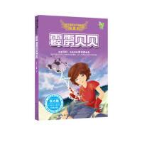 【二手旧书九成新】《霹雳贝贝》 张之路 长江文艺出版社 9787535461889