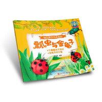 瓢虫与金龟子 ,曾维惠 著作,江苏少年儿童出版社,9787534676505
