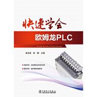 快速学会欧姆龙PLC,田宝森 陈娜,中国电力出版社,9787512348233【新书店 正版书】